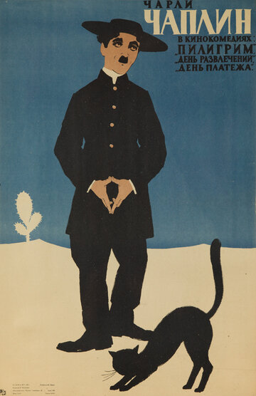 Пилигрим (1923) полный фильм онлайн