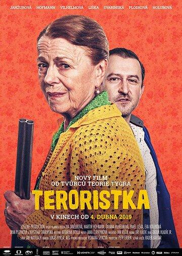 Террористка 2019 | МоеКино