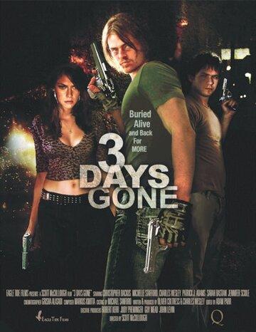 Ушедшие три дня (3 Days Gone)