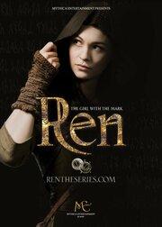 Рен (2016)