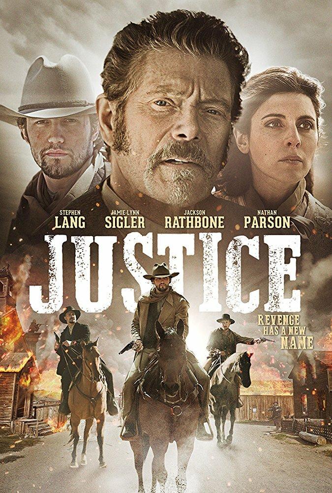 Правосудие (2016)