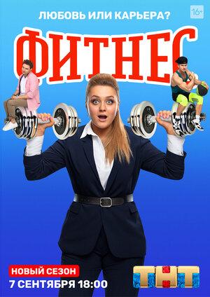 Фитнес 4 сезон все серии смотреть бесплатно