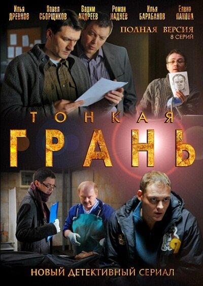 Скачать Грань Фильм Торрент - фото 5