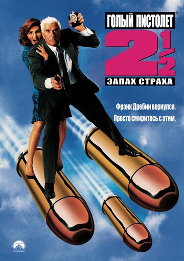 ����� �������� 2 1/2: ����� ������ (The Naked Gun 2½: The Smell of Fear)