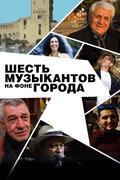 Шесть музыкантов на фоне города (Shest muzykantov na fone goroda)