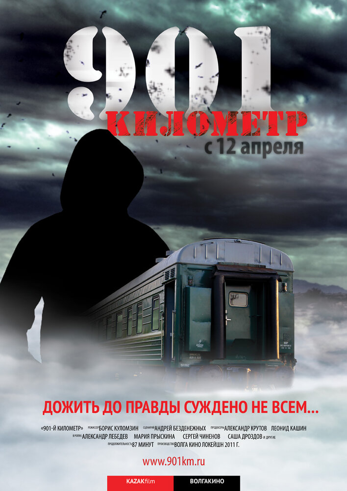 http://www.kinopoisk.ru/images/film_big/666003.jpg