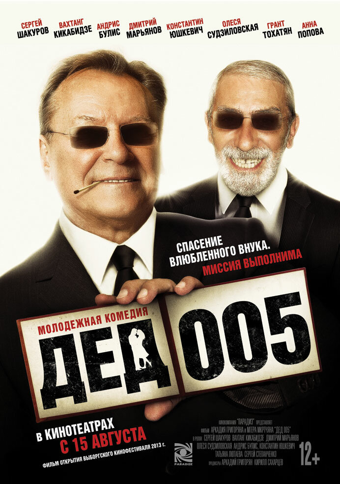Дед 005 (2013) - смотреть онлайн