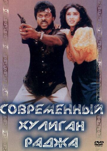 Современный хулиган Раджа (1992) полный фильм онлайн