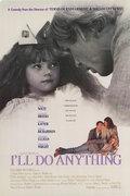 Я сделаю все (1994)