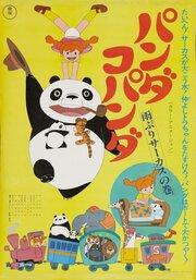 Смотреть онлайн Большая панда и маленькая панда: Дождливый день в цирке