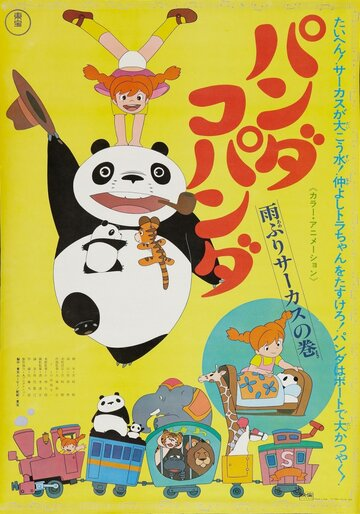 Большая панда и маленькая панда: Дождливый день в цирке / Panda kopanda amefuri sâkasu no maki (1973)