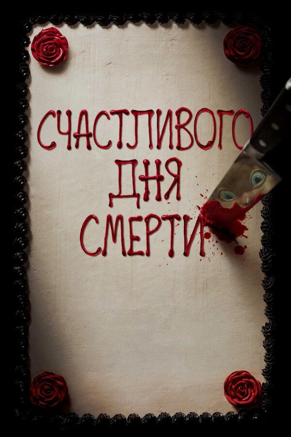 Отзывы к фильму – Счастливого дня смерти (2017)