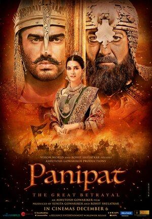 Битва при Панипате  (2019)