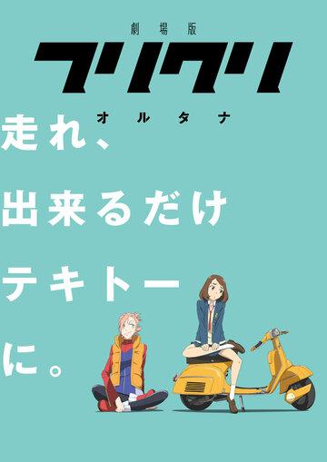 Фури-Кури (2 сезон)