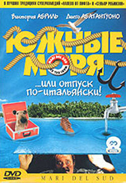 Южные моря 2001 | МоеКино