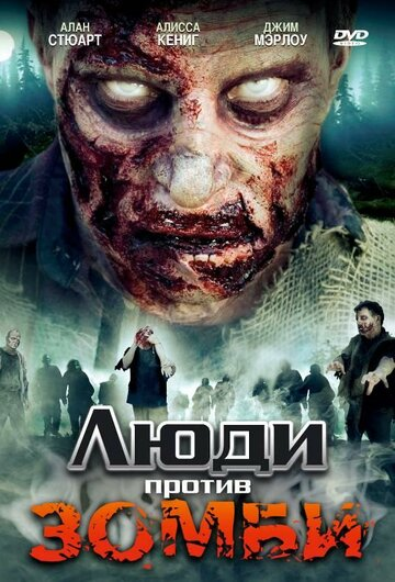 Люди против зомби (2007)