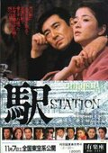 Станция (1981)
