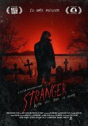 Незнакомец (2014)