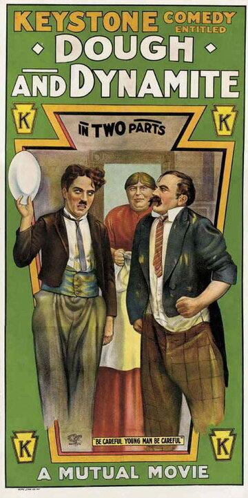 Тесто и динамит (1914)