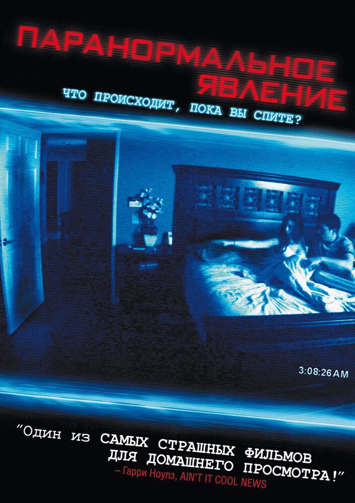 Паранормальное явление / Paranormal Activity (2007)