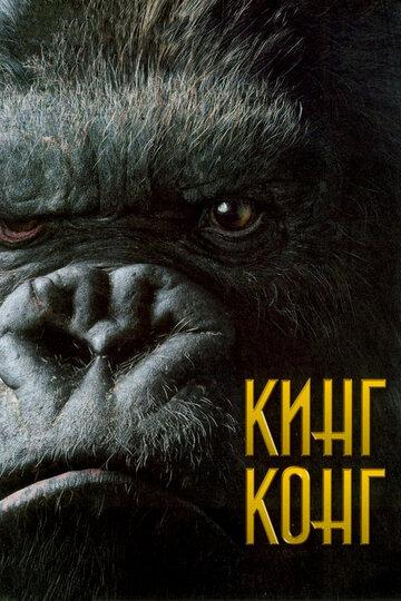 Кинг Конг (2005) полный фильм онлайн