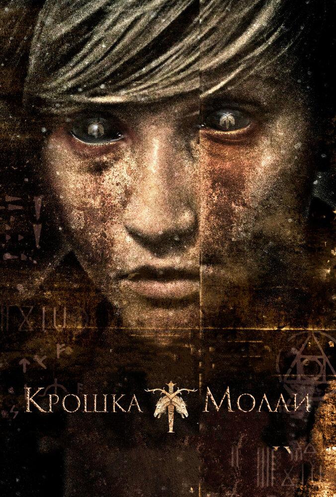 Крошка Молли (2011) - смотреть онлайн