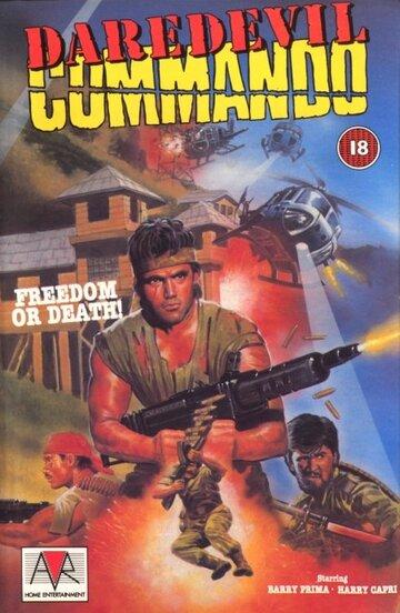 Отчаянные коммандос (1985)