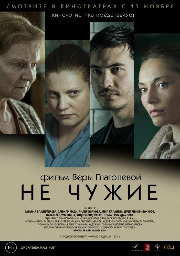 Не чужие (2018)