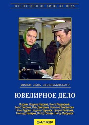 Ювелирное дело (1983) полный фильм