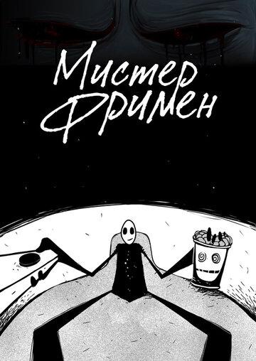 Мистер Фримен 2009 | МоеКино