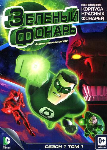 Зеленый Фонарь: Анимационный сериал 2011