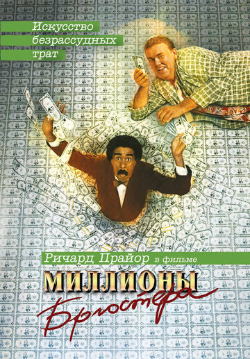 �������� �������� (Brewster's Millions)