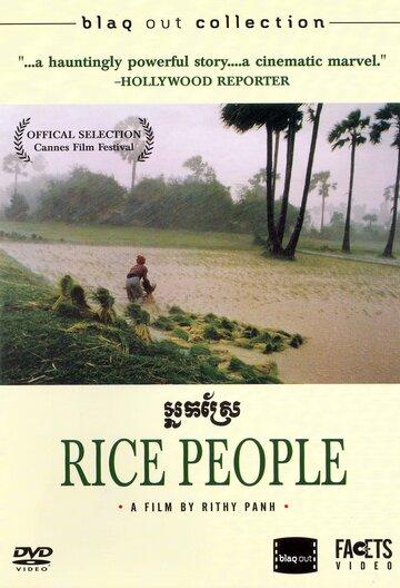 Рисовые люди (Neak sre)