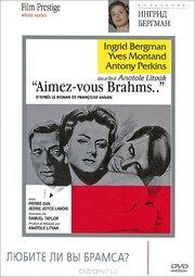 Любите ли вы Брамса? (1961)