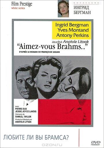 Любите ли вы Брамса? 1961