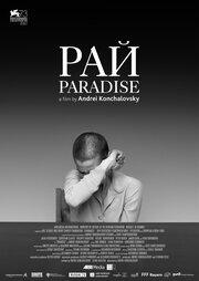 Смотреть онлайн Рай