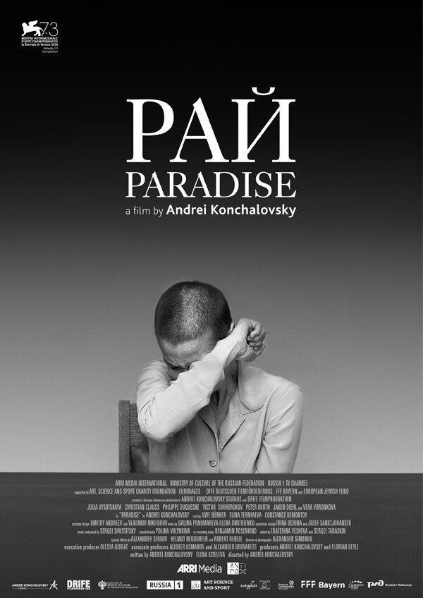 Отзывы к фильму – Рай (2016)
