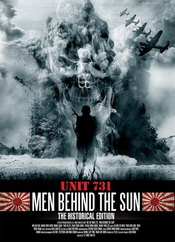 Скачать дораму Человек за солнцем Hei tai yang 731