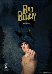 Смотреть онлайн Плохой кролик