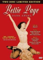 Бетти Пейдж: Темный ангел