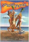 Весенняя лихорадка (1982)