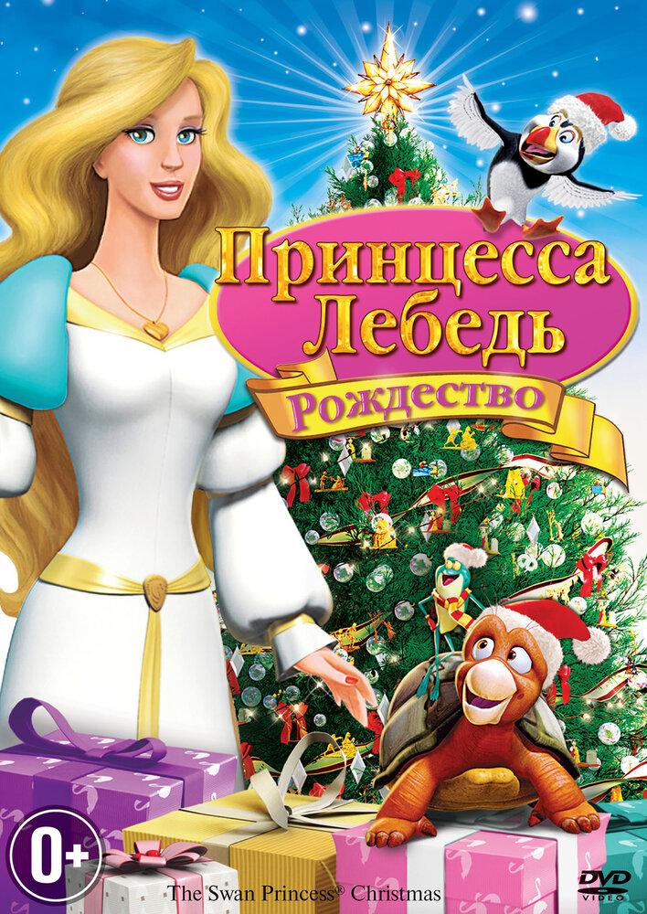 Принцесса-лебедь: Рождество / The Swan Princess Christmas (2012)
