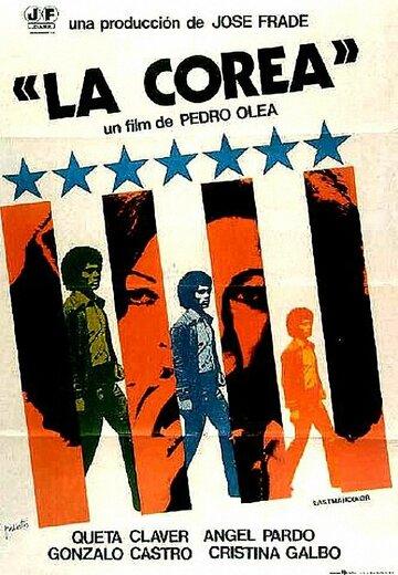 Кореянка (1976)