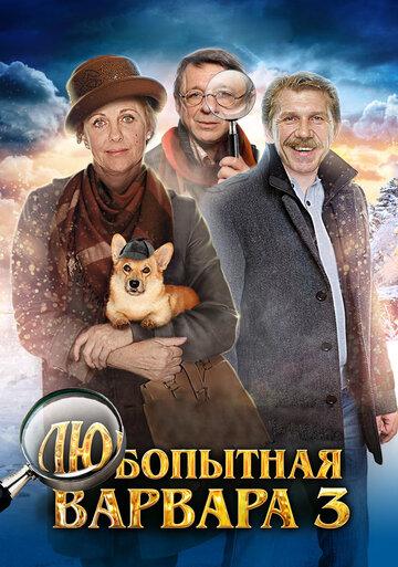 Любопытная Варвара 3 сезон 1, 2, 3 серия (сериал, 2015) смотреть онлайн