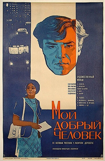 Мой добрый человек (1973)