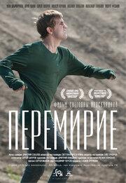 Перемирие (2010)