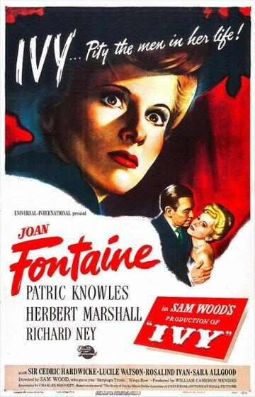 Плющ (1947)
