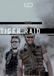 Рейд тигров