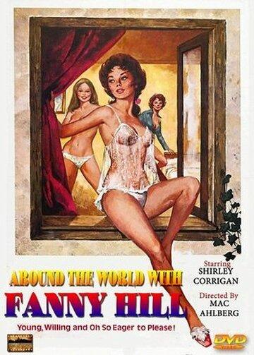 По всему миру с Фанни Хилл (1974)