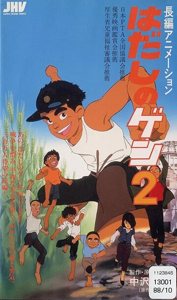 Босоногий Гэн 2 1986 | МоеКино